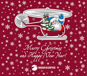 24122013 merry christmas and happy new year from russian helicopters - Russian Merry Christmas